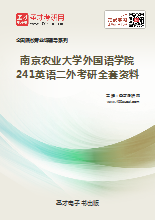 2019年南京农业大学外国语学院241英语二外考研全套资料