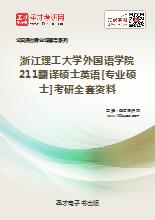 2019年浙江理工大学外国语学院211翻译硕士英语[专业硕士]考研全套资料
