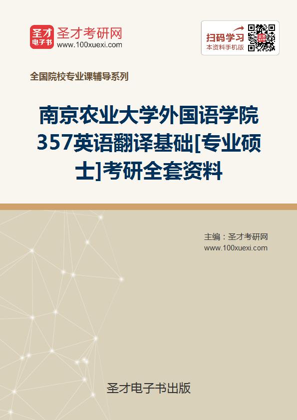2019年南京农业大学外国语学院357英语翻译基础[专业硕士]考研全套资料