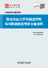 2019年南京农业大学外国语学院626基础英语考研全套资料