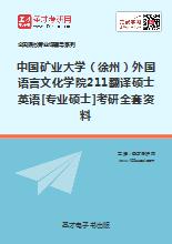 2019年中国矿业大学(徐州)外国语言文化学院211翻译硕士英语[专业硕士]考研全套资料