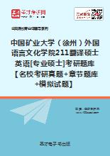 2019年中国矿业大学(徐州)外国语言文化学院211翻译硕士英语[专业硕士]考研题库【名校考研真题+章节题库+模拟试题】