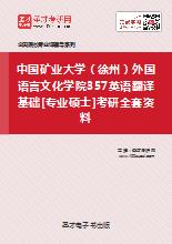 2019年中国矿业大学(徐州)外国语言文化学院357英语翻译基础[专业硕士]考研全套资料