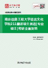 2019年南京信息工程大学语言文化学院211翻译硕士英语[专业硕士]考研全套资料