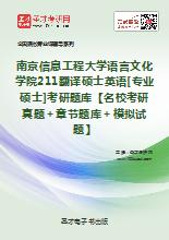 2019年南京信息工程大学语言文化学院211翻译硕士英语[专业硕士]考研题库【名校考研真题+章节题库+模拟试题】