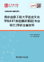2019年南京信息工程大学语言文化学院357英语翻译基础[专业硕士]考研全套资料
