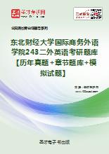 2021年东北财经大学国际商务外语学院243二外英语考研题库【历年真题+章节题库+模拟试题】