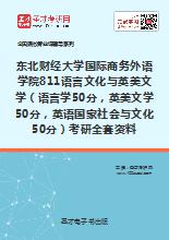 2019年东北财经大学国际商务外语学院811语言文化与英美文学(语言学50分,英美文学50分,英语国家社会与文化50分)考研全套资料