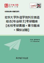 2019年北华大学外语学院922英语综合[专业硕士]考研题库【名校考研真题+章节题库+模拟试题】