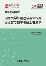2019年渤海大学外国语学院905英语语言与教学考研全套资料