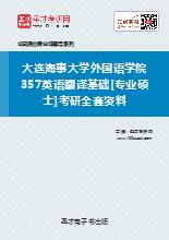 2018年大连海事大学外国语学院357英语翻译基础[专业硕士]考研全套资料