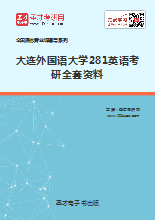 2021年大连外国语大学281英语考研全套资料