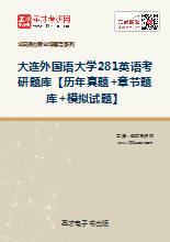 2020年大连外国语大学281英语考研题库【历年真题+章节题库+模拟试题】
