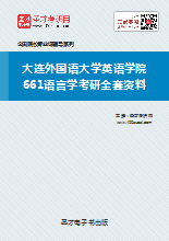 2020年大连外国语大学英语学院661语言学考研全套资料