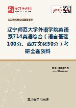 2019年辽宁师范大学外语学院英语系714英语综合(语言基础100分、西方文化50分)考研全套资料