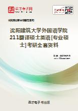2021年沈阳建筑大学外国语学院211翻译硕士英语[专业硕士]考研全套资料
