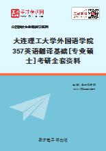 2018年大连理工大学外国语学院357英语翻译基础[专业硕士]考研全套资料