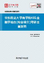 2018年华东政法大学商学院431金融学综合[专业硕士]考研全套资料