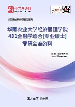 2018年华南农业大学经济管理学院431金融学综合[专业硕士]考研全套资料