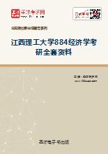 2021年江西理工大学884经济学考研全套资料