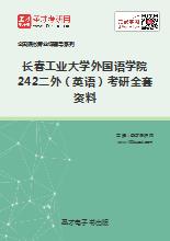 2019年长春工业大学外国语学院242二外(英语)考研全套资料