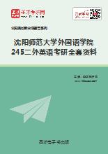 2018年沈阳师范大学外国语学院245二外英语考研全套资料