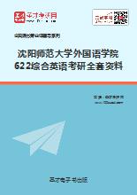 2019年沈阳师范大学外国语学院622综合英语考研全套资料