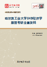 2018年哈尔滨工业大学849经济学原理考研全套资料