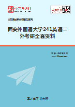 2019年西安外国语大学241英语二外考研全套资料