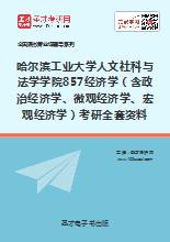 2018年哈尔滨工业大学人文社科与法学学院857经济学(含政治经济学、微观经济学、宏观经济学)考研全套资料