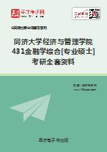 2020年同济大学经济与管理学院431金融学综合[专业硕士]考研全套资料
