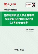 2019年首都经济贸易大学金融学院435保险专业基础[专业硕士]考研全套资料