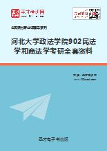 2019年河北大学政法学院902民法学和商法学考研全套资料
