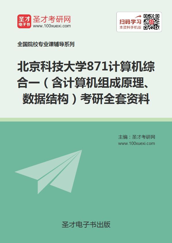 2018年北京科技大学871计算机综合一(含计算机组成原理、数据结构)考研全套资料