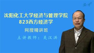 2021年沈阳化工大学经济与管理学院《823西方经济学》网授精讲班(教材精讲+考研真题串讲)