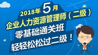 2018年5月企业人力资源管理师(二级)零基础通关班