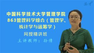 2019年中国科学技术大学管理学院863管理科学综合(管理学、统计学与运筹学)网授精讲班(教材精讲+考研真题串讲)