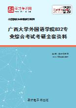2019年广西大学832专业综合考试考研全套资料