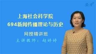2021年上海社会科学院《694新闻传播理论与历史》网授精讲班【教材精讲+考研真题串讲】