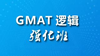 2020年GMAT逻辑强化班