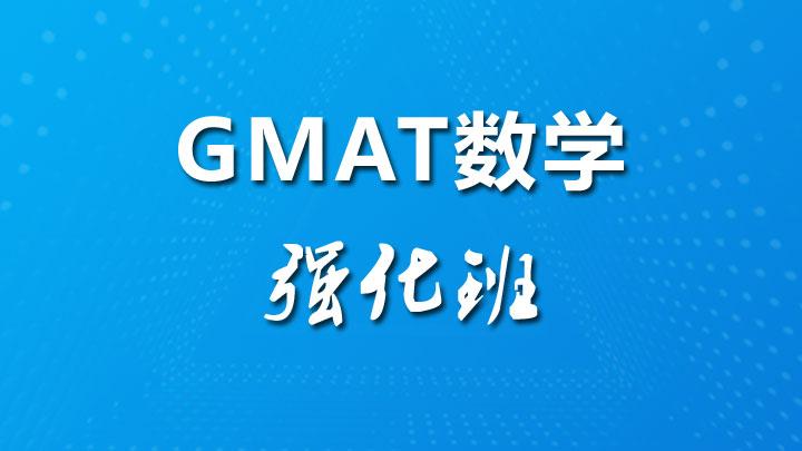 2021年GMAT数学强化班