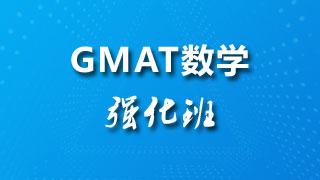 2019年GMAT数学强化班