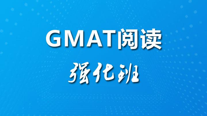 2021年GMAT阅读强化班