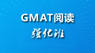 2020年GMAT阅读强化班