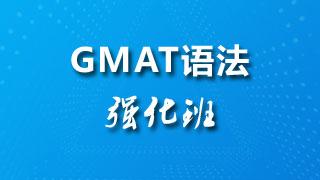 2020年GMAT语法强化班