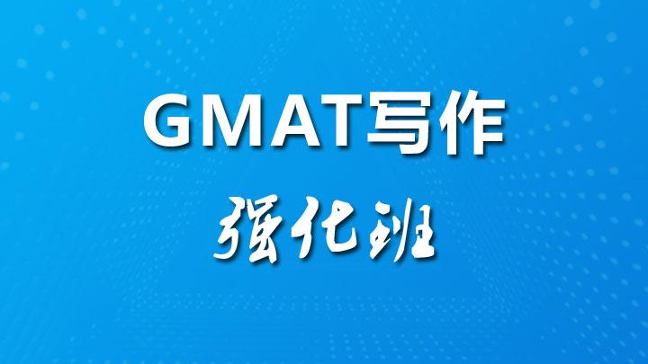 2021年GMAT写作强化班