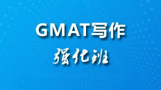 2018年GMAT写作强化班
