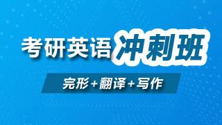 考研英语冲刺班【完形+翻译+写作】