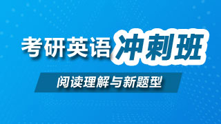 考研英语冲刺班【阅读理解+新题型】