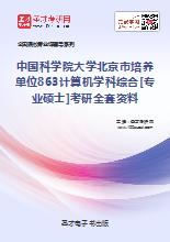 2019年中国科学院大学北京市培养单位863计算机学科综合[专业硕士]考研全套资料